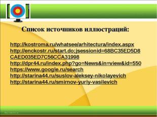 Список источников иллюстраций: http://kostroma.ru/whatsee/arhitectura/index.a