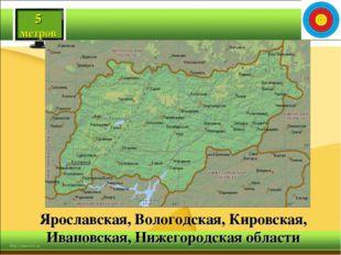 5 метров Ярославская, Вологодская, Кировская, Ивановская, Нижегородская области