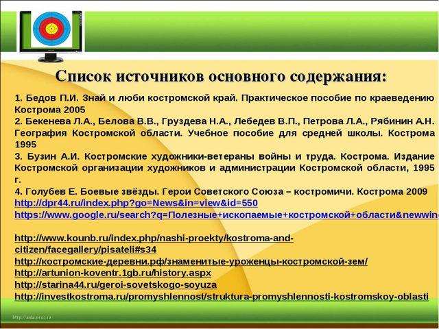 Список источников основного содержания: 1. Бедов П.И. Знай и люби костромской...
