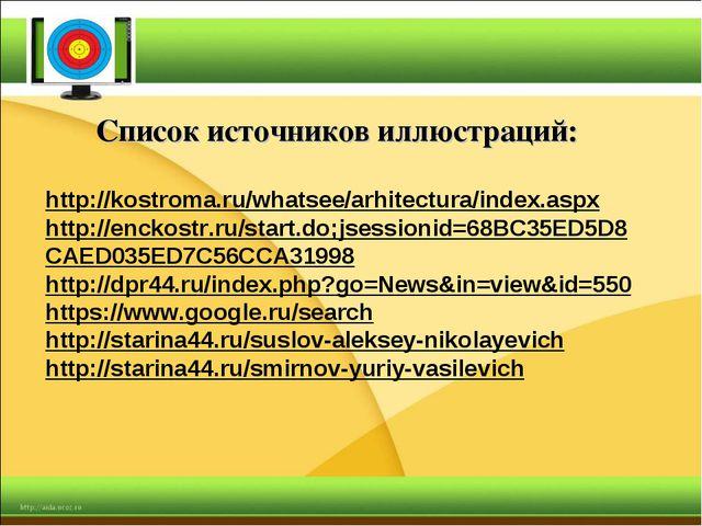 Список источников иллюстраций: http://kostroma.ru/whatsee/arhitectura/index.a...