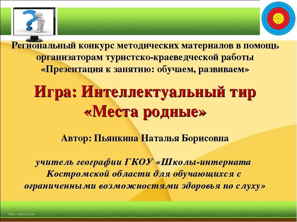 Региональный конкурс методических материалов в помощь организаторам туристско...