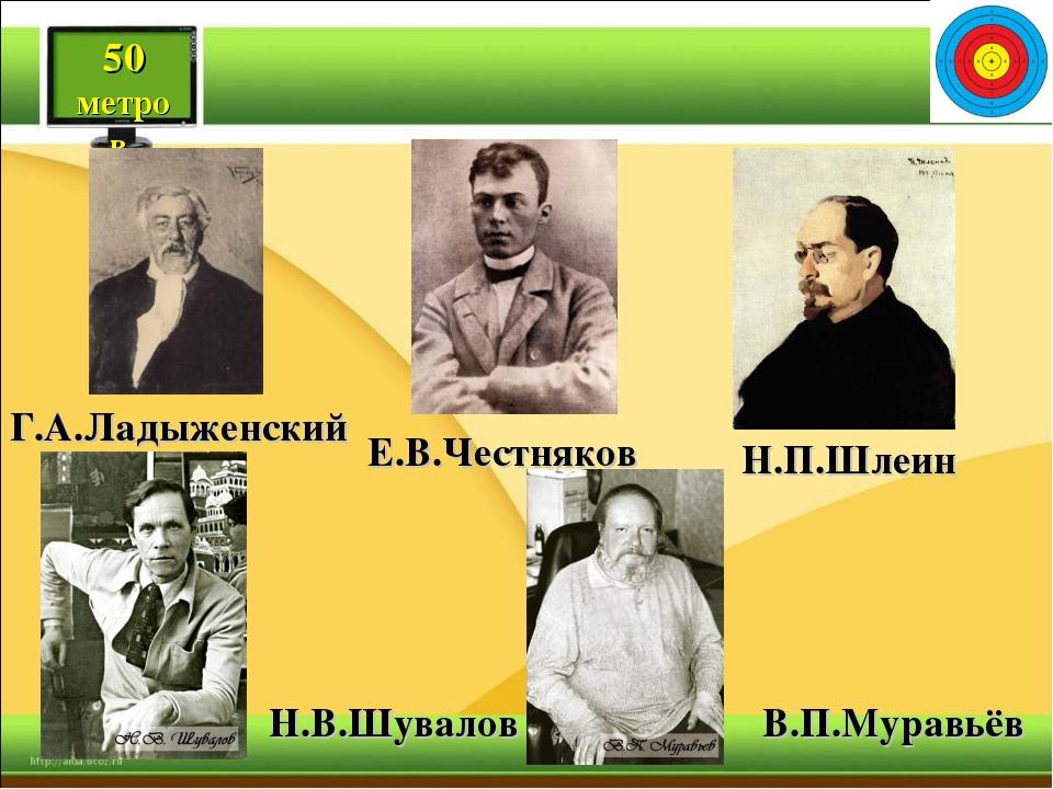 Е.В.Честняков Г.А.Ладыженский Н.П.Шлеин Н.В.Шувалов В.П.Муравьёв