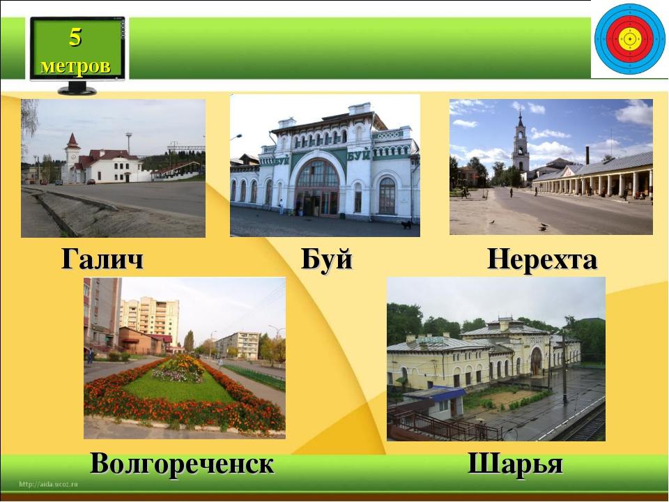 5 метров Галич Буй Нерехта Волгореченск Шарья