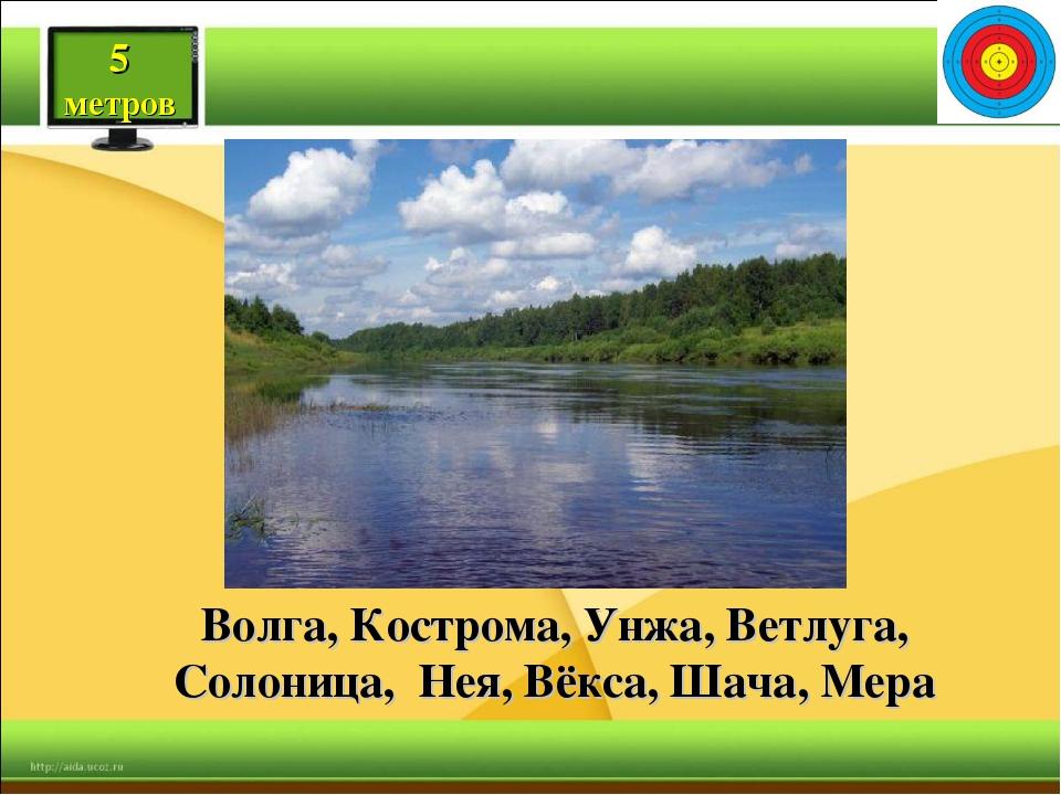 5 метров Волга, Кострома, Унжа, Ветлуга, Солоница, Нея, Вёкса, Шача, Мера