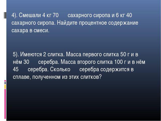 4). Смешали 4 кг 70 ℅ сахарного сиропа и 6 кг 40 ℅ сахарного сиропа. Найдите...