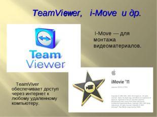 TeamViver обеспечивает доступ через интернет к любому удаленному компьютеру.