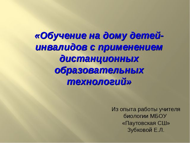 «Обучение на дому детей-инвалидов с применением дистанционных образовательных...
