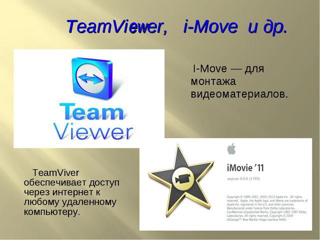 TeamViver обеспечивает доступ через интернет к любому удаленному компьютеру....