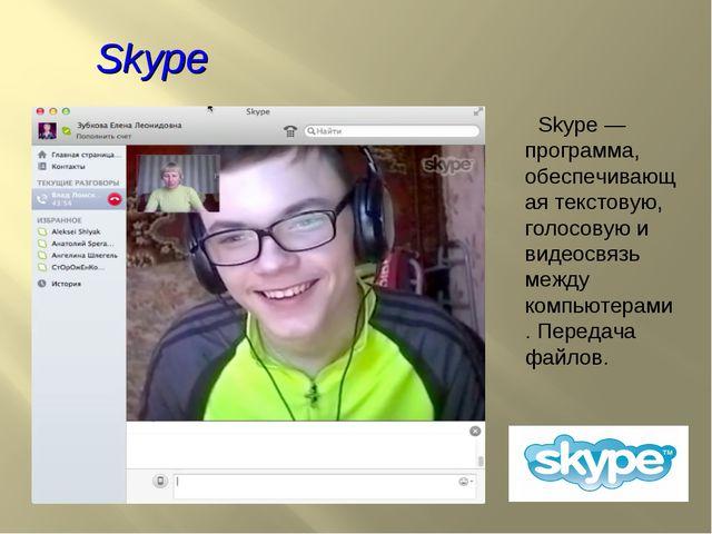 Skype Skype — программа, обеспечивающая текстовую, голосовую и видеосвязь меж...
