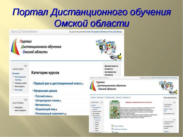 Портал Дистанционного обучения Омской области