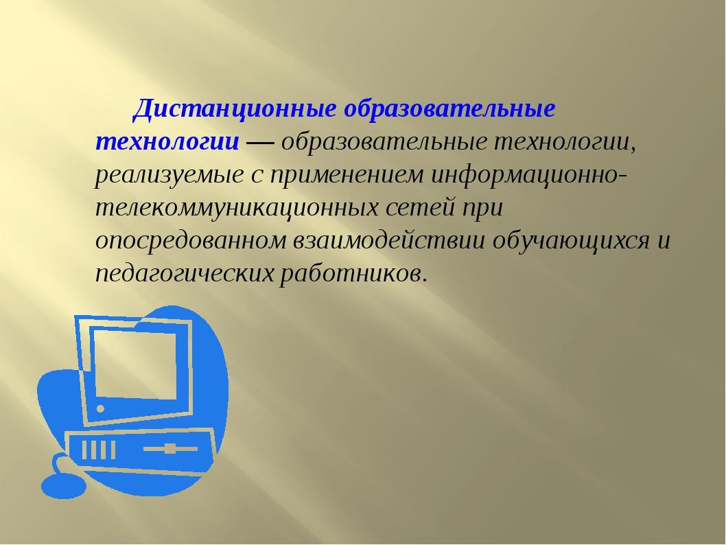 Дистанционные образовательные технологии — образовательные технологии, реали...