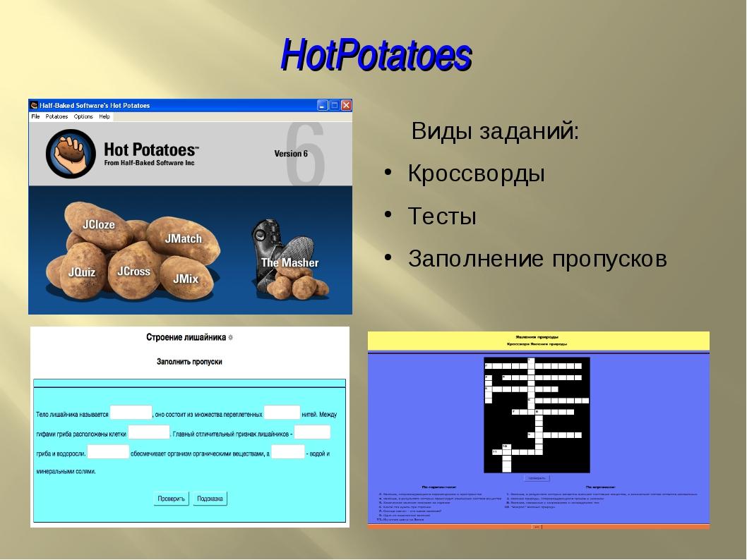 HotPotatoes Виды заданий: Кроссворды Тесты Заполнение пропусков
