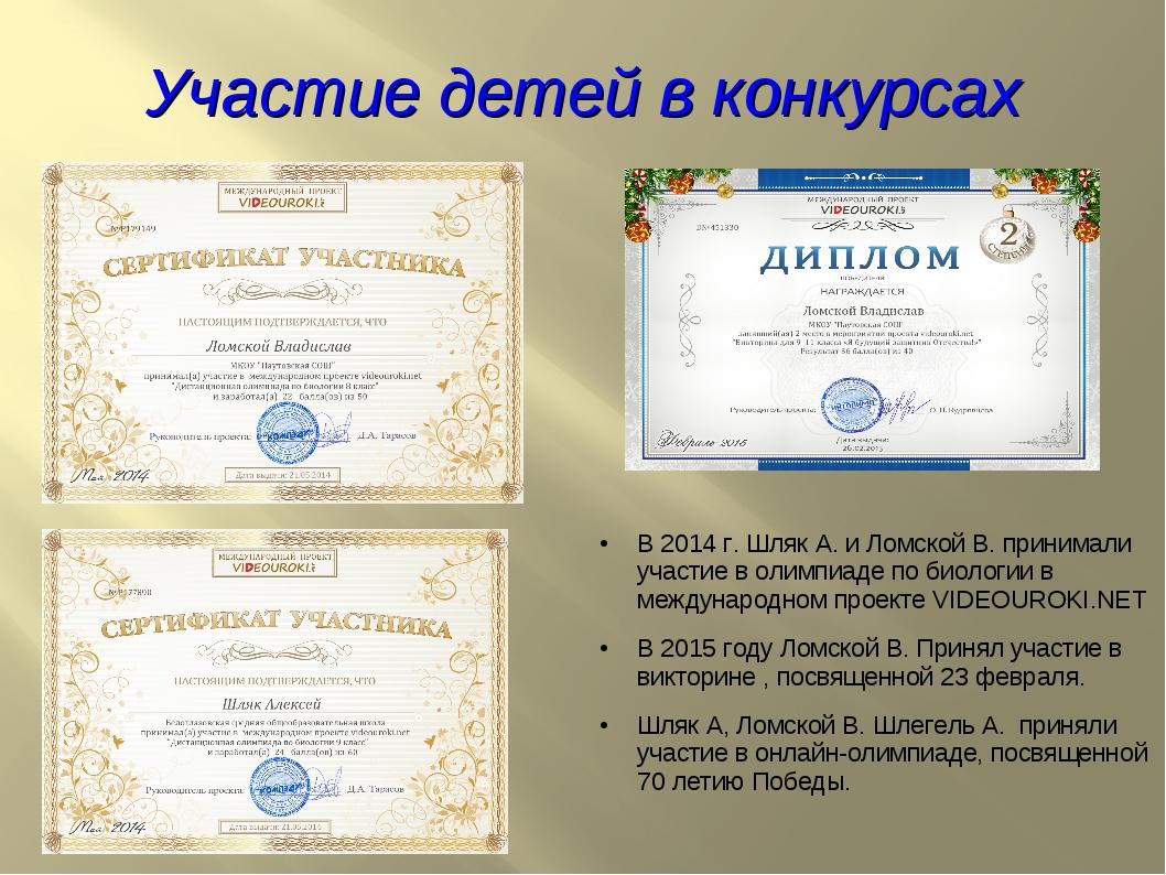 Участие детей в конкурсах В 2014 г. Шляк А. и Ломской В. принимали участие в...