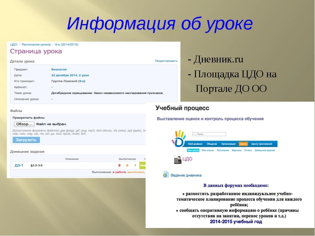 Информация об уроке - Дневник.ru - Площадка ЦДО на Портале ДО ОО