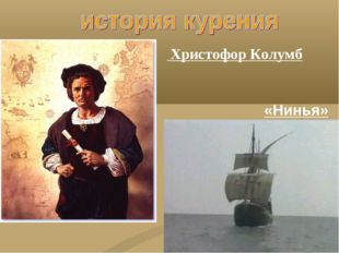 «Нинья» Христофор Колумб