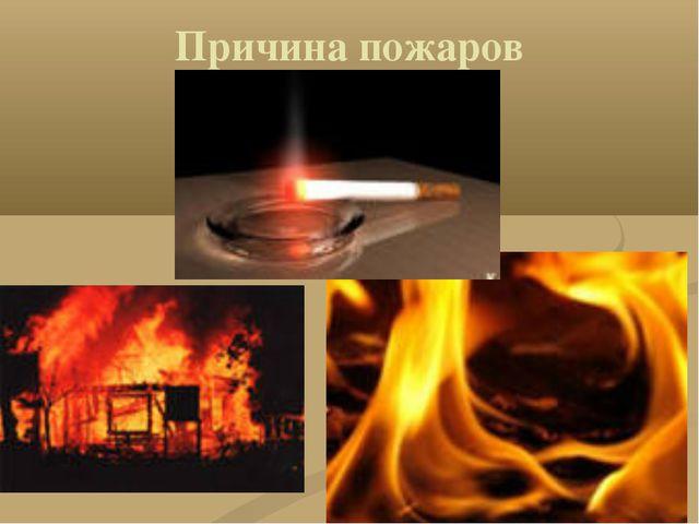Причина пожаров