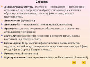 Словарик. Аллегорические фигуры (аллегория — иносказание — изображение отвлеч