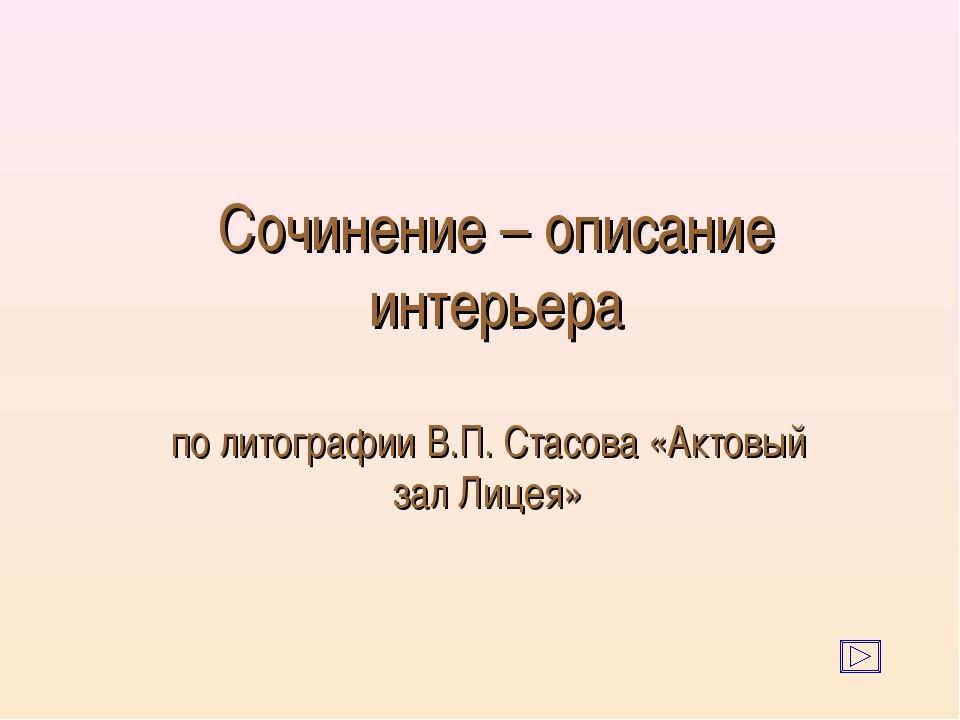 Сочинение – описание интерьера по литографии В.П. Стасова «Актовый зал Лицея»
