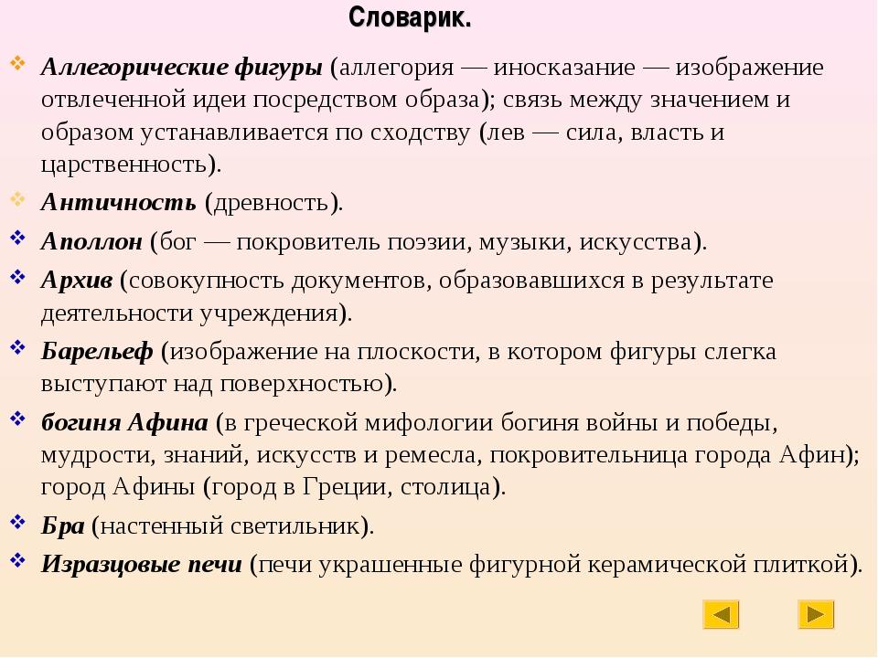 Словарик. Аллегорические фигуры (аллегория — иносказание — изображение отвлеч...