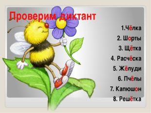 Проверим диктант 1.Чёлка 2. Шорты 3. Щётка 4. Расчёска 5. Жёлуди 6. Пчёлы 7.