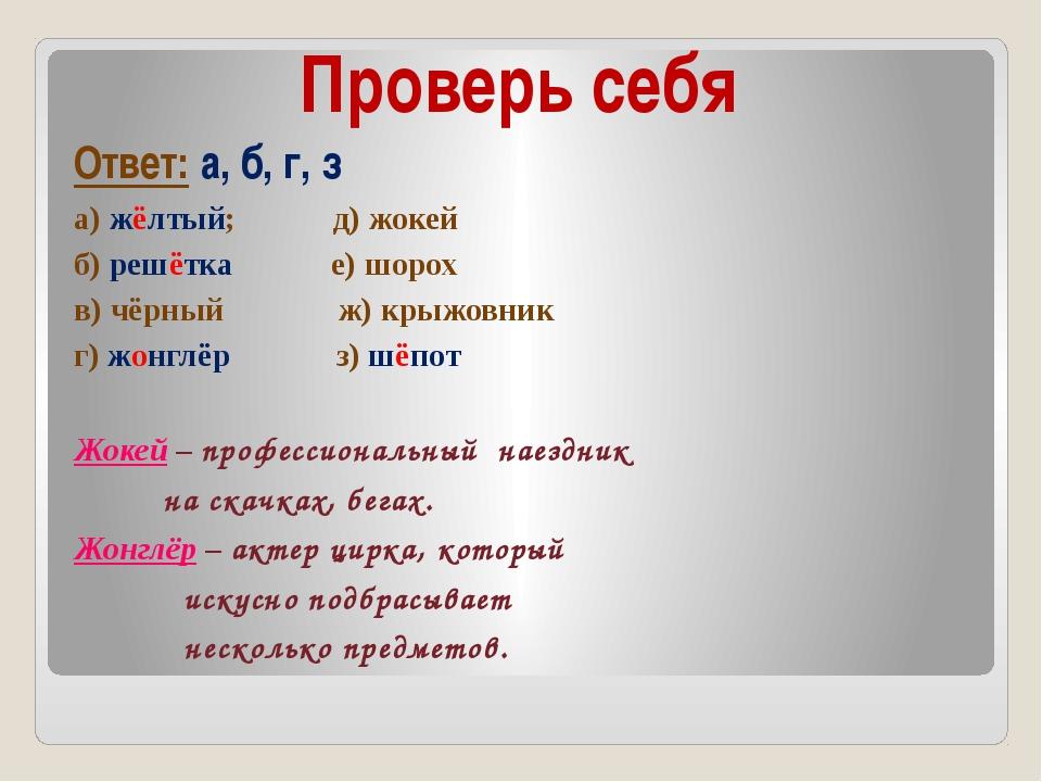 Проверь себя Ответ: а, б, г, з а) жёлтый; д) жокей б) решётка е) шорох в) чёр...