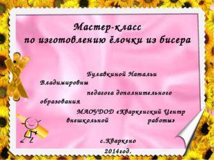 Мастер-класс по изготовлению ёлочки из бисера Булавкиной Натальи Владимировны