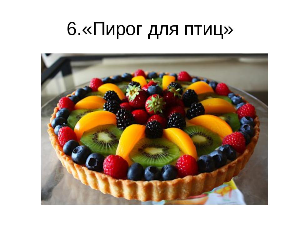 6.«Пирог для птиц»