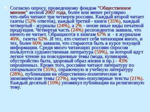 """Cогласно опросу, проведенному фондом """"Общественное мнение"""" весной 2007 года,"""