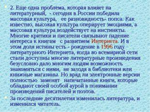 2. Еще одна проблема, которая влияет на литературный, - сегодня в России побе