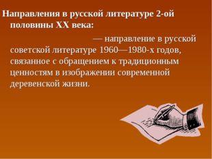 Направления в русской литературе 2-ой половины ХХ века: Дереве́нская про́за