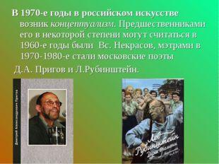 В 1970-е годы в российском искусстве возник концептуализм. Предшественниками