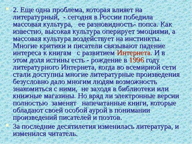 2. Еще одна проблема, которая влияет на литературный, - сегодня в России побе...