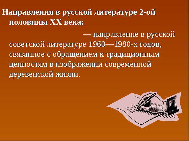Направления в русской литературе 2-ой половины ХХ века: Дереве́нская про́за...
