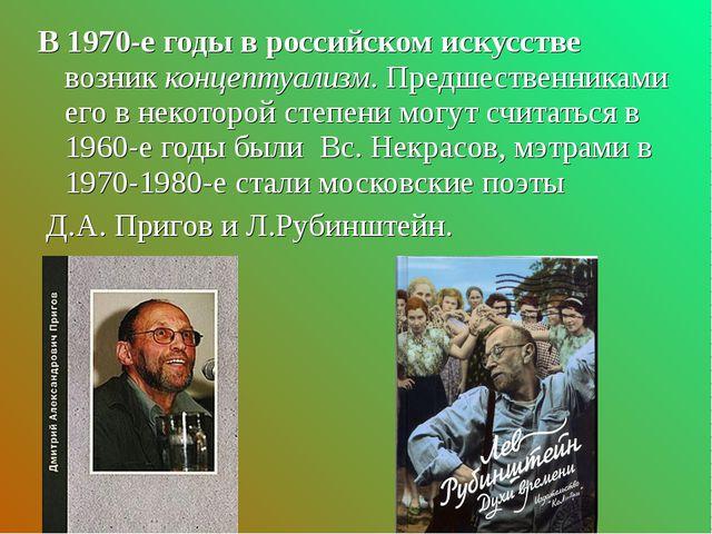 В 1970-е годы в российском искусстве возник концептуализм. Предшественниками...