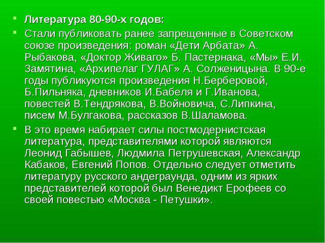 Литература 80-90-х годов: Стали публиковать ранее запрещенные в Советском со...