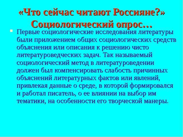 «Что сейчас читают Россияне?» Социологический опрос… Первые социологические и...