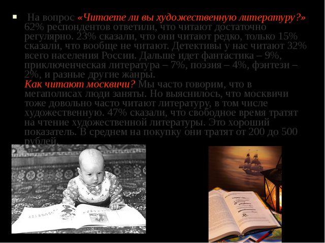На вопрос «Читаете ли вы художественную литературу?» 62% респондентов ответи...