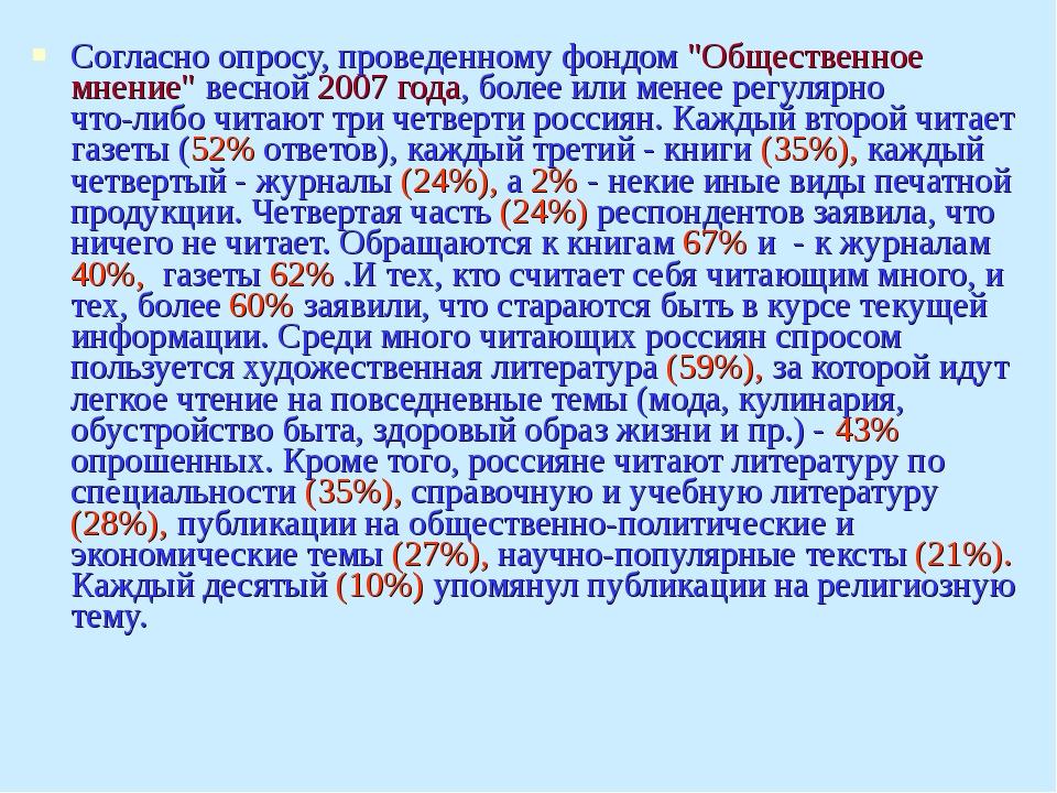 """Cогласно опросу, проведенному фондом """"Общественное мнение"""" весной 2007 года,..."""
