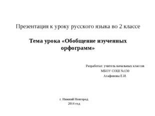 Презентация к уроку русского языка во 2 классе Тема урока «Обобщение изученны