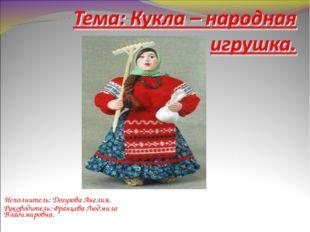 Исполнитель: Догузова Анелия. Руководитель: Францева Людмила Владимировна.
