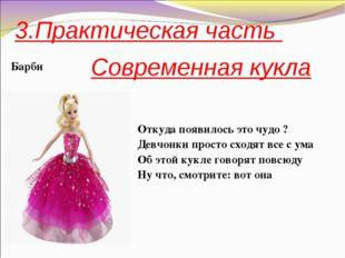 Современная кукла Барби Откуда появилось это чудо ? Девчонки просто сходят вс