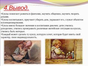 4.Вывод. Куклы помогают развиться фантазии, научить общению, научить творить