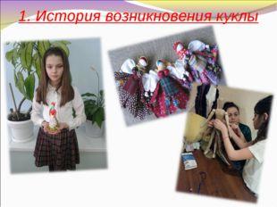 1. История возникновения куклы