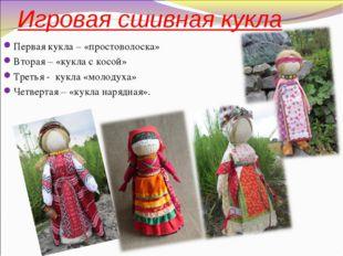 Игровая сшивная кукла Первая кукла – «простоволоска» Вторая – «кукла с косой»