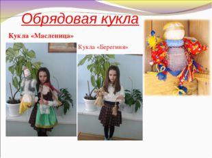 Обрядовая кукла Кукла «Масленица» Кукла «Берегиня»