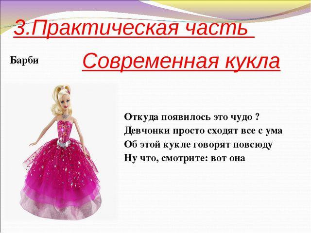 Современная кукла Барби Откуда появилось это чудо ? Девчонки просто сходят вс...