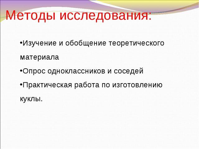 Методы исследования: Изучение и обобщение теоретического материала Опрос одн...