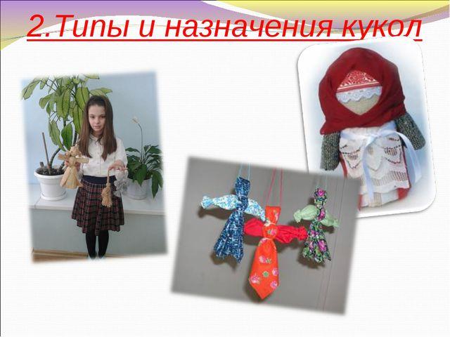 2.Типы и назначения кукол