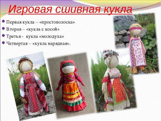 Игровая сшивная кукла Первая кукла – «простоволоска» Вторая – «кукла с косой»...