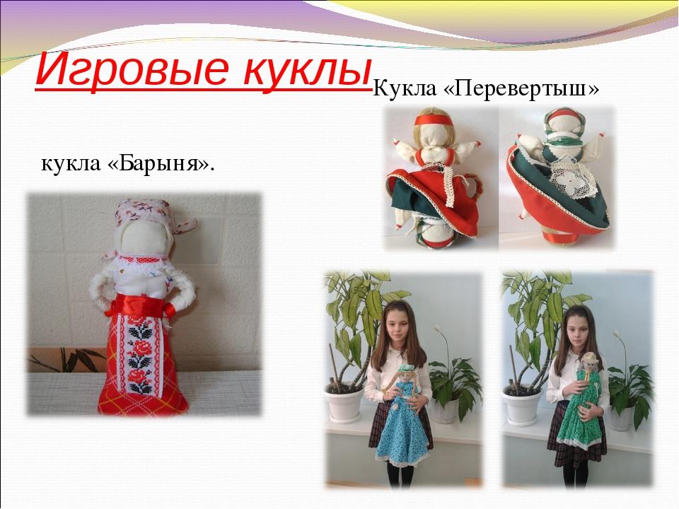 Игровые куклы кукла «Барыня». Кукла «Перевертыш»